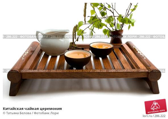 Китайская чайная церемония, фото № 286222, снято 22 апреля 2008 г. (c) Татьяна Белова / Фотобанк Лори