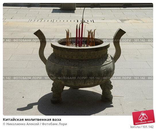 Купить «Китайская молитвенная ваза», фото № 101142, снято 23 августа 2007 г. (c) Николаенко Алексей / Фотобанк Лори