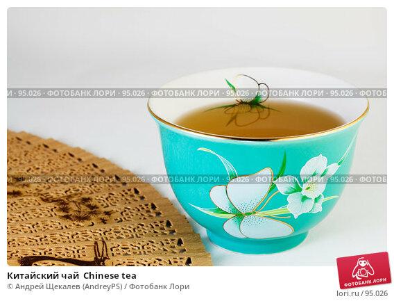 Купить «Китайский чай  Chinese tea», фото № 95026, снято 2 августа 2006 г. (c) Андрей Щекалев (AndreyPS) / Фотобанк Лори