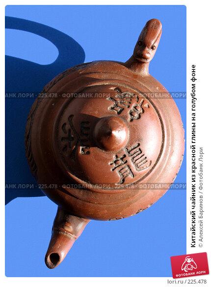 Китайский чайник из красной глины на голубом фоне, фото № 225478, снято 22 февраля 2008 г. (c) Алексей Баринов / Фотобанк Лори