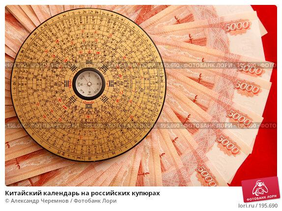 Купить «Китайский календарь на российских купюрах», фото № 195690, снято 14 июня 2007 г. (c) Александр Черемнов / Фотобанк Лори