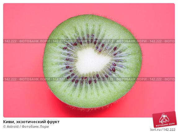 Киви, экзотический фрукт, фото № 142222, снято 30 ноября 2007 г. (c) Astroid / Фотобанк Лори
