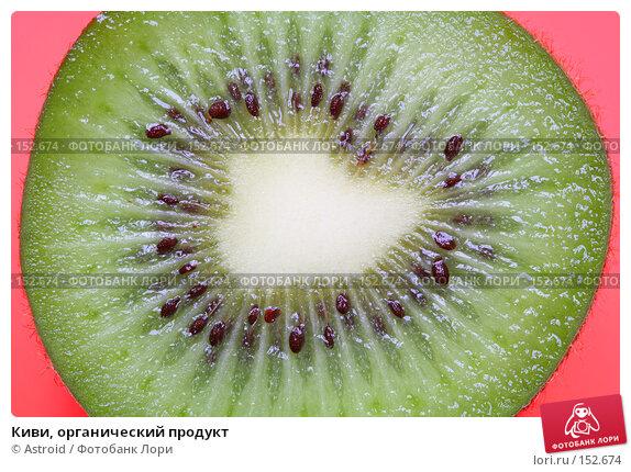 Киви, органический продукт, фото № 152674, снято 30 ноября 2007 г. (c) Astroid / Фотобанк Лори