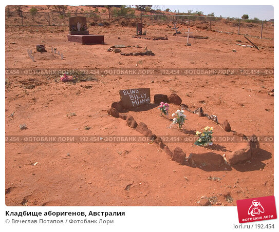 Купить «Кладбище аборигенов, Австралия», фото № 192454, снято 14 октября 2006 г. (c) Вячеслав Потапов / Фотобанк Лори