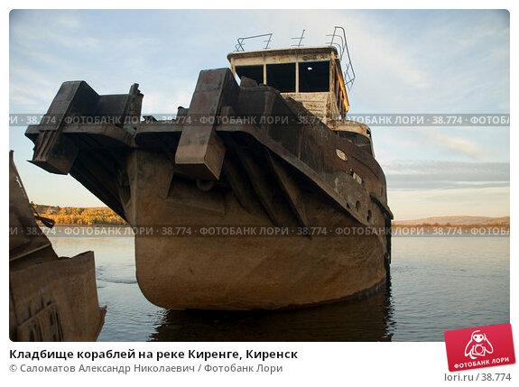 Купить «Кладбище кораблей на реке Киренге, Киренск», фото № 38774, снято 19 сентября 2006 г. (c) Саломатов Александр Николаевич / Фотобанк Лори