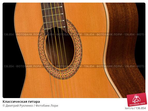 Классическая гитара, фото № 136854, снято 17 ноября 2007 г. (c) Дмитрий Рухленко / Фотобанк Лори