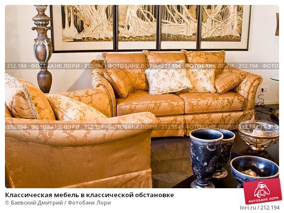 Классическая мебель в классической обстановке, фото № 212194, снято 1 марта 2008 г. (c) Баевский Дмитрий / Фотобанк Лори