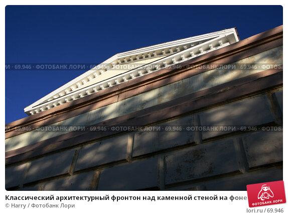 Классический архитектурный фронтон над каменной стеной на фоне голубого неба, фото № 69946, снято 2 июня 2007 г. (c) Harry / Фотобанк Лори