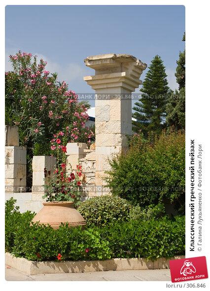 Классический греческий пейзаж, фото № 306846, снято 12 мая 2008 г. (c) Галина Лукьяненко / Фотобанк Лори