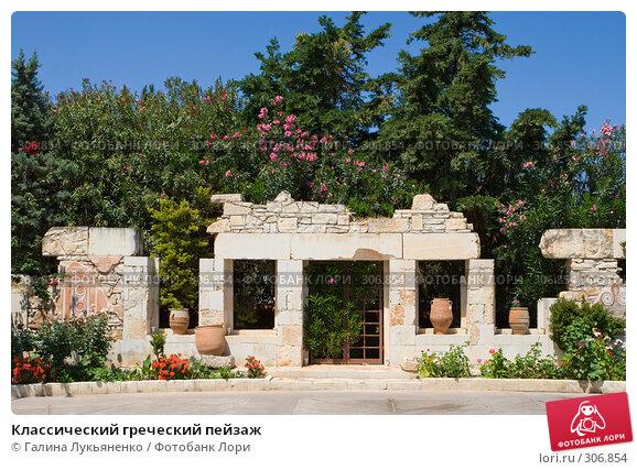 Купить «Классический греческий пейзаж», фото № 306854, снято 9 мая 2008 г. (c) Галина Лукьяненко / Фотобанк Лори