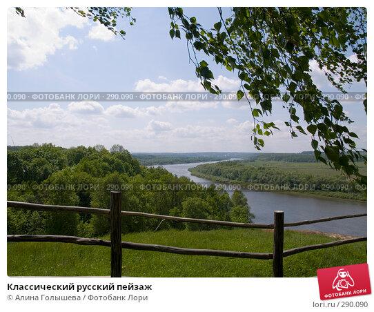 Классический русский пейзаж, эксклюзивное фото № 290090, снято 18 мая 2008 г. (c) Алина Голышева / Фотобанк Лори