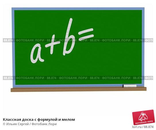 Классная доска с формулой и мелом, иллюстрация № 88874 (c) Ильин Сергей / Фотобанк Лори