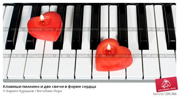 Купить «Клавиши пианино и две свечи в форме сердца», фото № 299366, снято 19 мая 2008 г. (c) Кирилл Курашов / Фотобанк Лори