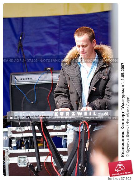 "Клавишник. Концерт ""Уматурман"". 1.05.2007, фото № 37502, снято 31 марта 2007 г. (c) Крупнов Денис / Фотобанк Лори"