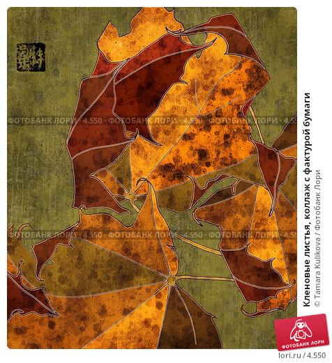 Кленовые листья, коллаж с фактурой бумаги, иллюстрация № 4550 (c) Tamara Kulikova / Фотобанк Лори
