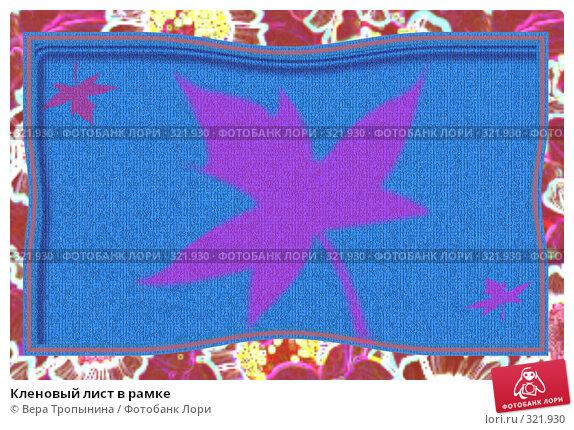 Кленовый лист в рамке, иллюстрация № 321930 (c) Вера Тропынина / Фотобанк Лори