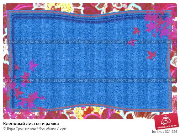 Кленовый листья и рамка, иллюстрация № 321926 (c) Вера Тропынина / Фотобанк Лори