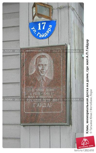 Клин, мемориальная доска на доме, где жил А.П.Гайдар, эксклюзивное фото № 202610, снято 9 февраля 2008 г. (c) Татьяна Юни / Фотобанк Лори