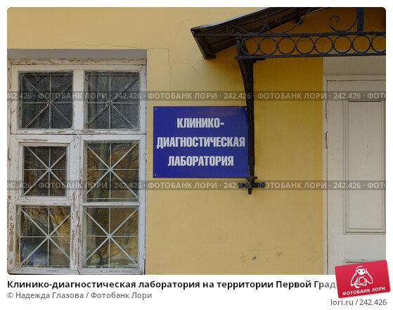 Клинико-диагностическая лаборатория на территории Первой Градской больницы г.Москвы, фото № 242426, снято 4 апреля 2008 г. (c) Надежда Глазова / Фотобанк Лори
