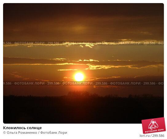 Купить «Клонилось солнце», фото № 299586, снято 9 октября 2007 г. (c) Ольга Романенко / Фотобанк Лори