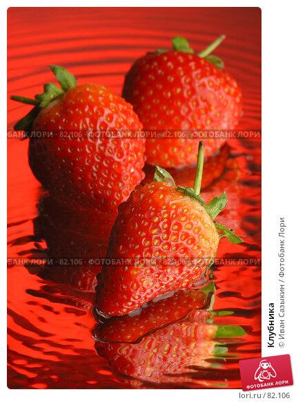 Клубника, фото № 82106, снято 14 января 2004 г. (c) Иван Сазыкин / Фотобанк Лори