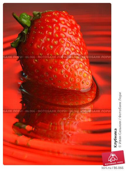 Клубника, фото № 86066, снято 14 января 2004 г. (c) Иван Сазыкин / Фотобанк Лори