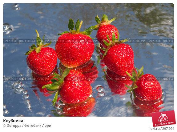 Купить «Клубника», фото № 297994, снято 24 мая 2008 г. (c) Goruppa / Фотобанк Лори