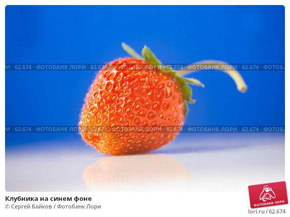 Купить «Клубника на синем фоне», фото № 62674, снято 21 июня 2007 г. (c) Сергей Байков / Фотобанк Лори