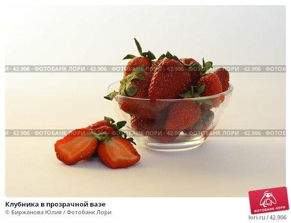 Купить «Клубника в прозрачной вазе», фото № 42906, снято 13 мая 2007 г. (c) Биржанова Юлия / Фотобанк Лори