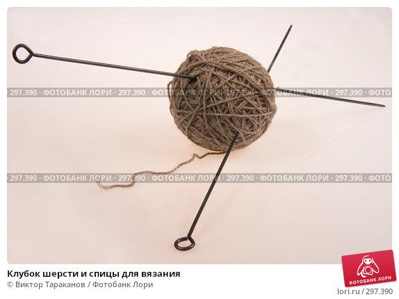Купить «Клубок шерсти и спицы для вязания», эксклюзивное фото № 297390, снято 24 мая 2008 г. (c) Виктор Тараканов / Фотобанк Лори