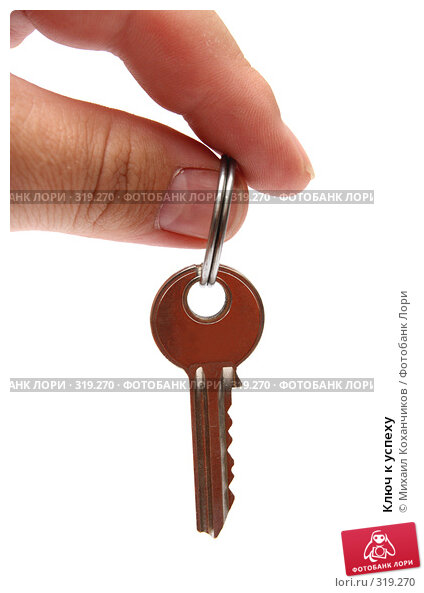Ключ к успеху, фото № 319270, снято 8 июня 2008 г. (c) Михаил Коханчиков / Фотобанк Лори