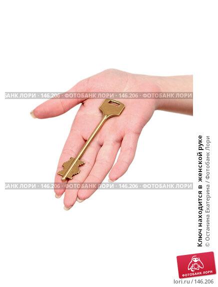 Ключ находится в  женской руке, фото № 146206, снято 8 декабря 2007 г. (c) Останина Екатерина / Фотобанк Лори