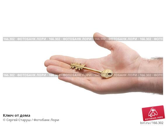 Купить «Ключ от дома», фото № 166302, снято 4 января 2008 г. (c) Сергей Старуш / Фотобанк Лори