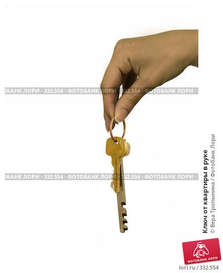 Купить «Ключ от квартиры в руке», фото № 332554, снято 15 декабря 2017 г. (c) Вера Тропынина / Фотобанк Лори