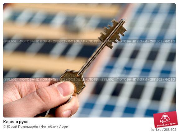 Купить «Ключ в руке», фото № 288602, снято 2 февраля 2008 г. (c) Юрий Пономарёв / Фотобанк Лори