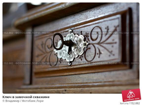 Ключ в замочной скважине, фото № 152882, снято 25 сентября 2007 г. (c) Владимир / Фотобанк Лори