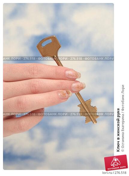 Ключ в женской руке, фото № 276518, снято 8 декабря 2007 г. (c) Останина Екатерина / Фотобанк Лори