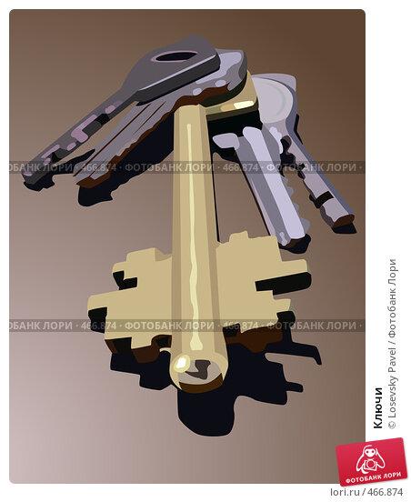 Купить «Ключи», иллюстрация № 466874 (c) Losevsky Pavel / Фотобанк Лори