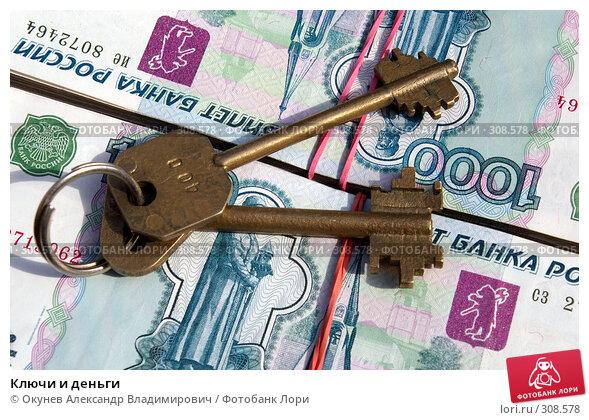 Ключи и деньги, фото № 308578, снято 2 июня 2008 г. (c) Окунев Александр Владимирович / Фотобанк Лори