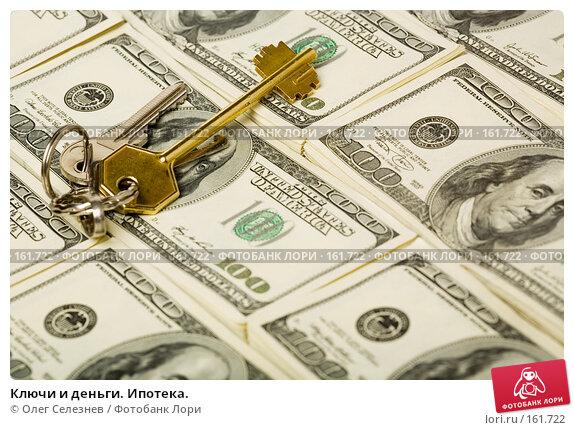 Ключи и деньги. Ипотека., фото № 161722, снято 26 декабря 2007 г. (c) Олег Селезнев / Фотобанк Лори