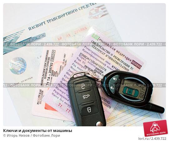 Ключи и документы от машины, эксклюзивное фото № 2439722, снято 31 марта 2011 г. (c) Игорь Низов / Фотобанк Лори
