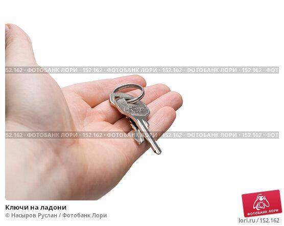 Ключи на ладони, фото № 152162, снято 2 декабря 2007 г. (c) Насыров Руслан / Фотобанк Лори