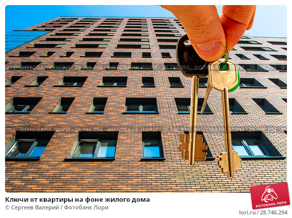 Купить «Ключи от квартиры на фоне жилого дома», фото № 28746294, снято 21 апреля 2016 г. (c) Сергеев Валерий / Фотобанк Лори