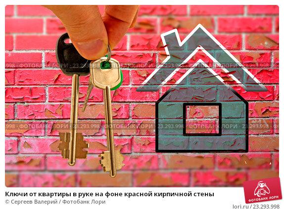 Ключи от квартиры в руке на фоне красной кирпичной стены. Стоковое фото, фотограф Сергеев Валерий / Фотобанк Лори