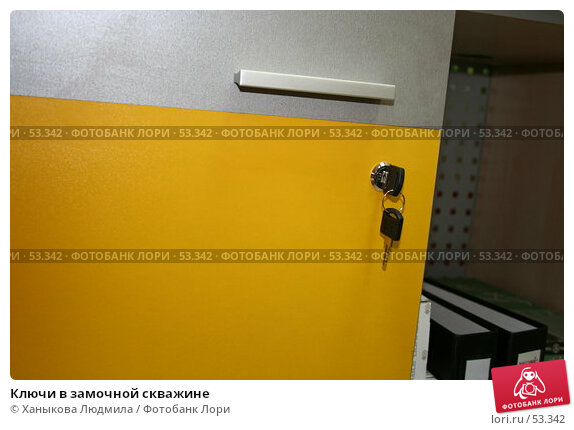 Ключи в замочной скважине, фото № 53342, снято 18 июня 2007 г. (c) Ханыкова Людмила / Фотобанк Лори