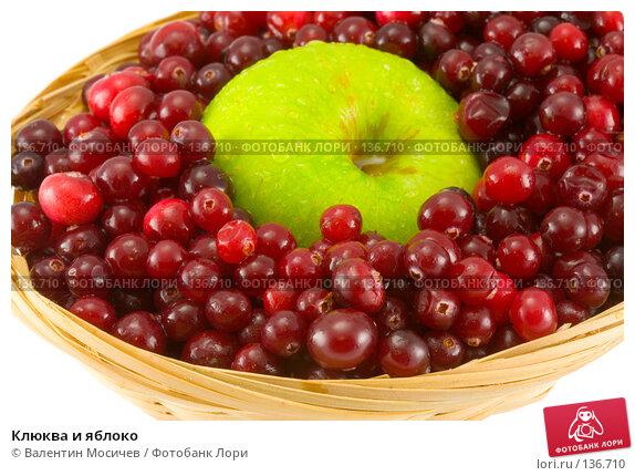 Клюква и яблоко, фото № 136710, снято 14 октября 2007 г. (c) Валентин Мосичев / Фотобанк Лори