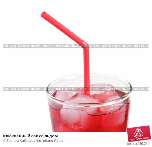 Клюквенный сок со льдом, фото № 55714, снято 24 июня 2007 г. (c) Tamara Kulikova / Фотобанк Лори
