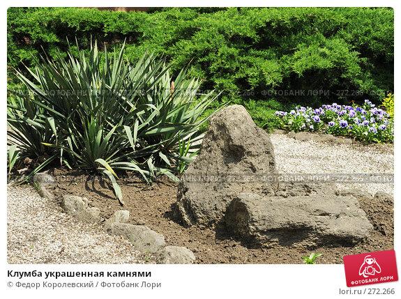 Купить «Клумба украшенная камнями», фото № 272266, снято 31 марта 2007 г. (c) Федор Королевский / Фотобанк Лори