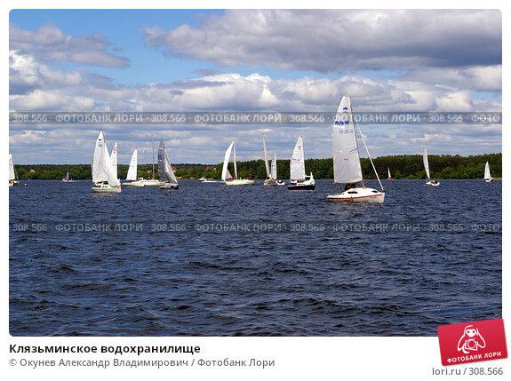 Клязьминское водохранилище, фото № 308566, снято 1 июня 2008 г. (c) Окунев Александр Владимирович / Фотобанк Лори