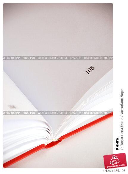Книга, фото № 185198, снято 23 января 2008 г. (c) Лифанцева Елена / Фотобанк Лори